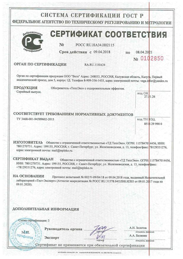 Сертификат соответствия продукции ТеплЭко