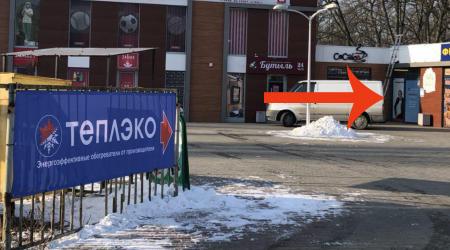 Фирменный магазин ТеплЭко в Калининграде