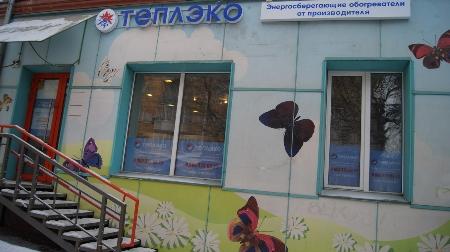 Фирменный магазин в Оренбурге