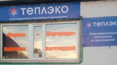 Фирменный магазин в Тольятти