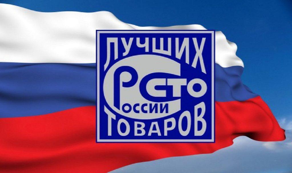 100 лучших товаров России 2019
