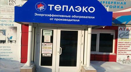 Фирменный магазин в Сургуте