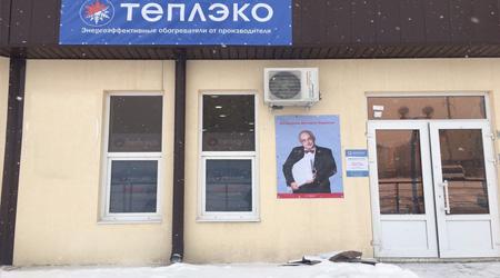 Фирменный магазин в Калуге