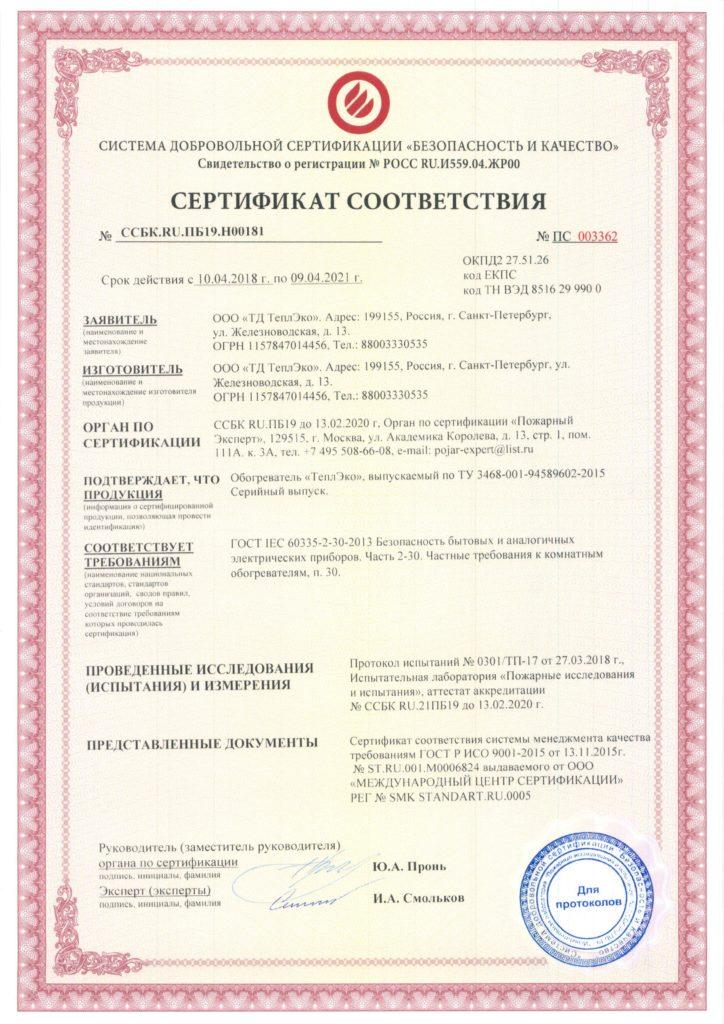 Получен сертификат о пожарной безопасности