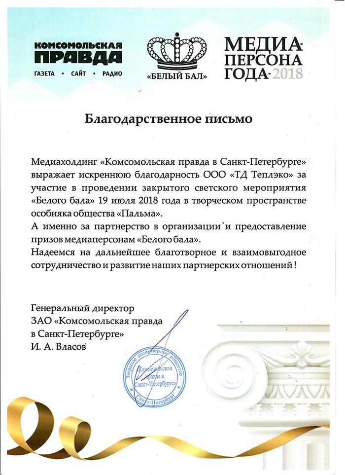 Благодарность от медиахолдинга «Комсомольская правда»