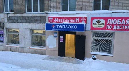 Фирменный магазин в Чебоксарах