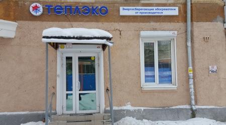 Фирменный магазин в Рязани