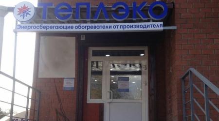 Фирменный магазин в Курске