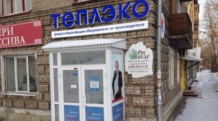 Фирменный магазин в Белгороде