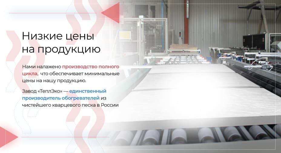 График работы магазинов «ТеплЭко» с 1 августа 2020 г.
