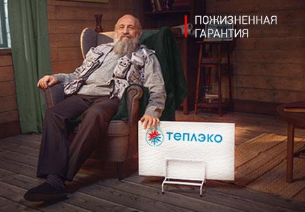 Последняя реклама Теплэко на ТВ. Анатолий Вассерман «Теплэко — космический обогреватель!»