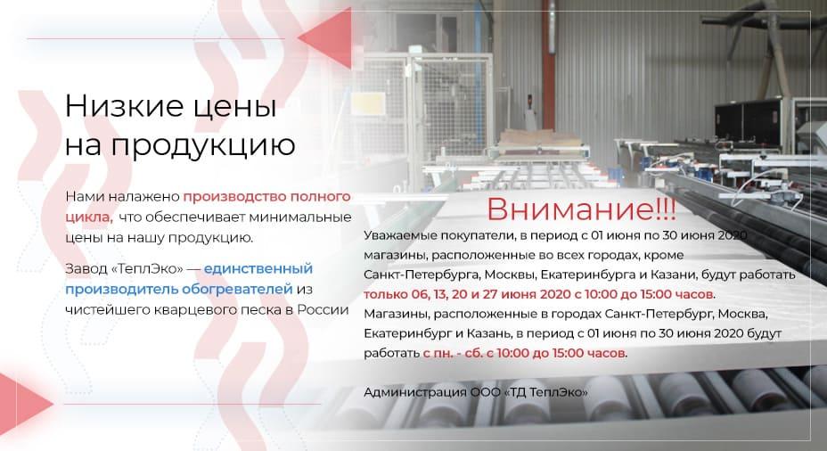 График работы магазинов «ТеплЭко» в июне 2020 г.